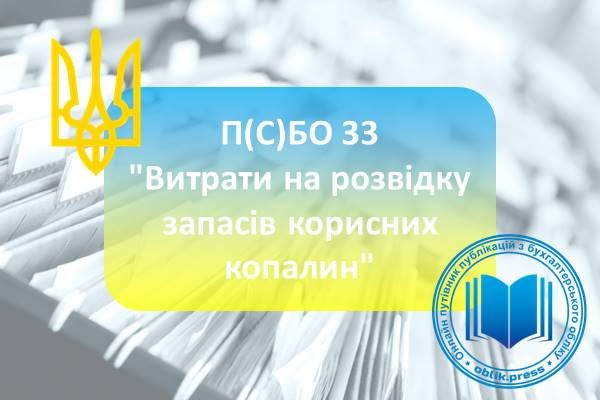 """П(С)БО 33 """"Витрати на розвідку запасів корисних копалин"""""""