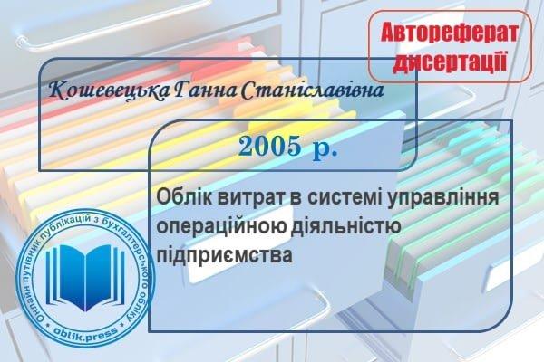 Облік витрат в системі управління операційною діяльністю підприємства